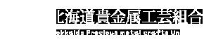 札北海道貴金属工芸組合