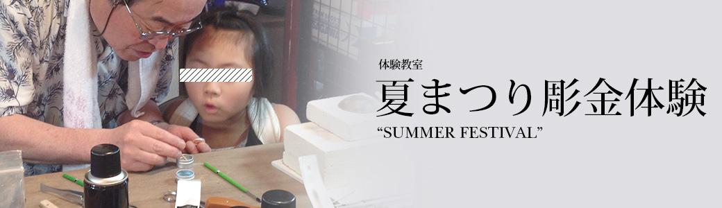 活動報告:2016年8月夏まつり彫金体験