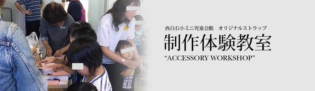 活動報告:2016年10月西白石小ミニ児童会館