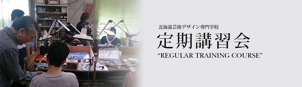 活動報告:2017年4月北海道芸術デザイン専門学校